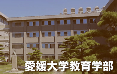 愛媛大学教育学部ホームページ