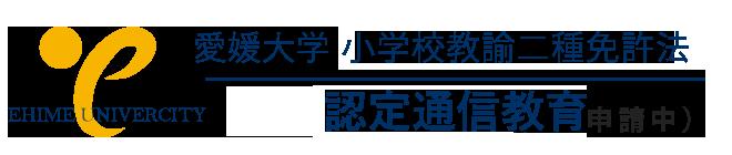 愛媛大学小学校教諭二種免許法認定通信教育(認定申請中)